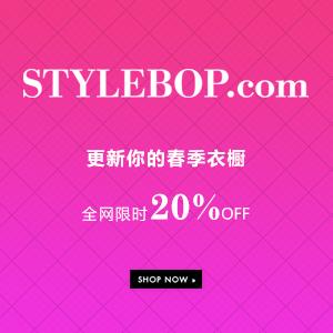 Stylebop:全网限时20%OFF,叠加孤品10%OFF