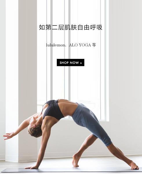 YOGA Suits: 如第二层肌肤自由呼吸
