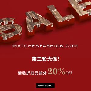 matchesfashion第三轮闪促:折扣区额外20%OFF