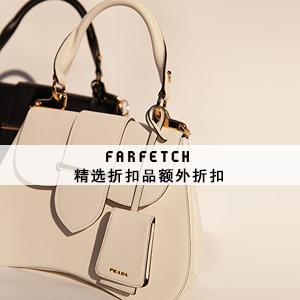 Farfetch年中收尾!精选折扣品额外20%OFF
