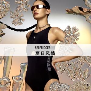 Selfridges:夏日风情