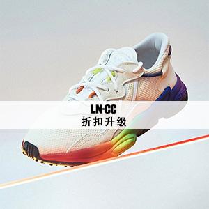 LN-CC:折扣升级! 精选折扣品高达70%OFF