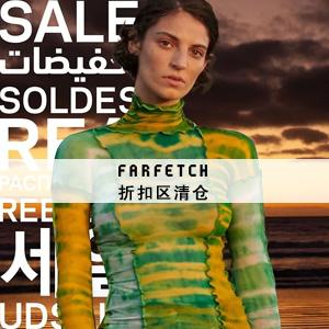 Farfetch:折扣高达70%OFF