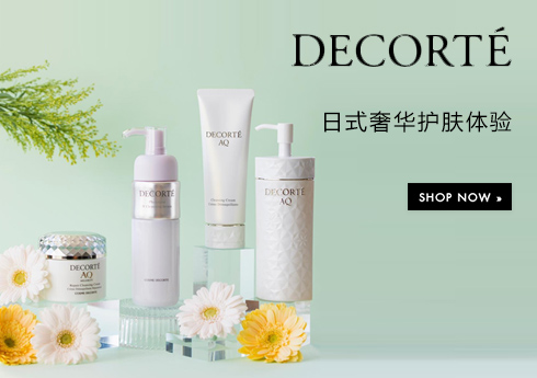 COSME DECORTE:日式奢华护肤体验