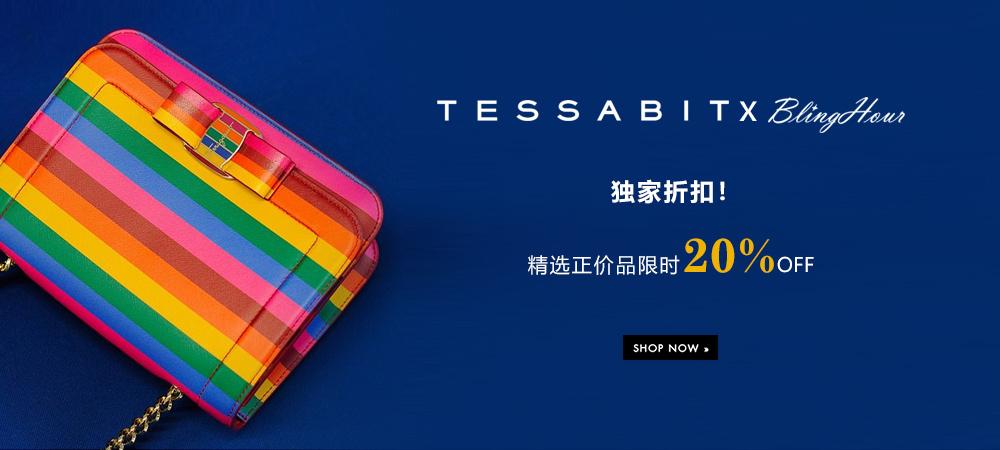 Tessabit 独家折扣!精选正价品20%OFF
