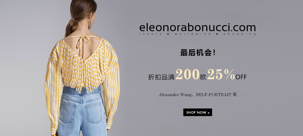 Eleonora Bonucci:折扣品满200欧额外25%OFF