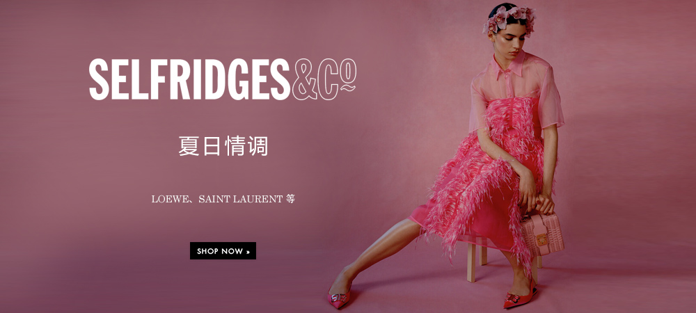 Selfridges:夏日情调