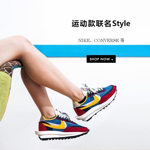运动款联名Style
