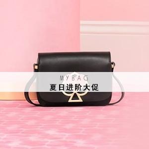 Mybag:夏日進階大促高達70%OFF!