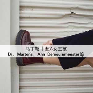马丁靴 | 超A女王范