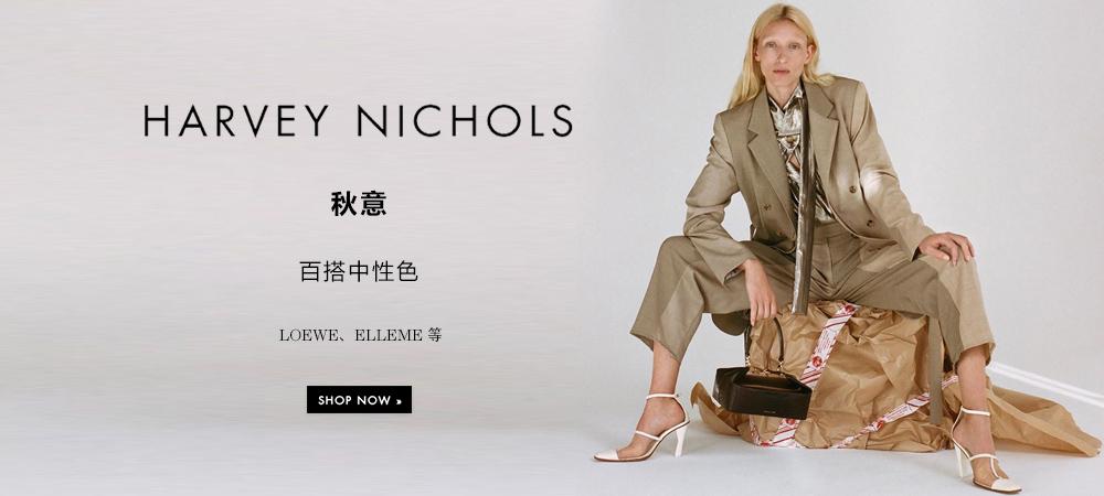 HARVEY NICHOLS:秋意,百搭中性色