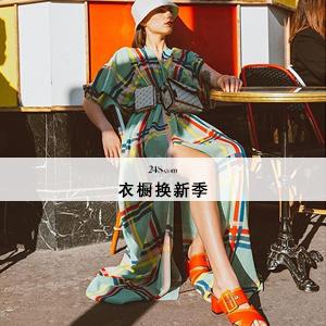 24S衣橱换新季:精选商品15%OFF