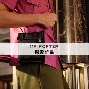 MR PORTER:探索新品