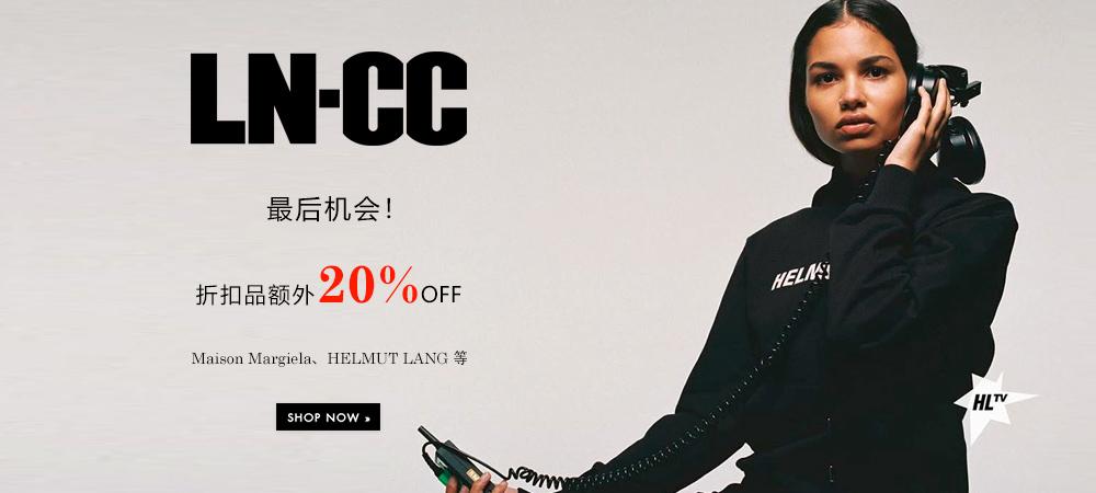 LN-CC:折扣品额外20%OFF