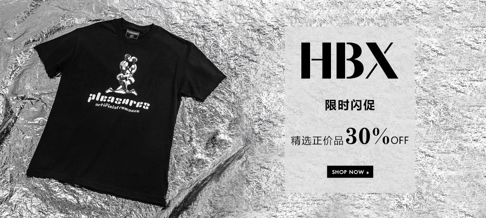 HBX:精选正价品30%OFF