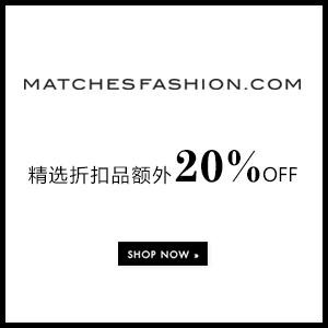 matchesfashion折上折闪促:精选折扣品额外20%OFF