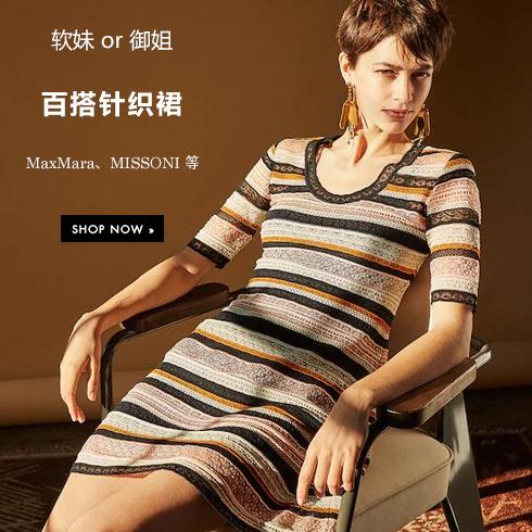 軟妹 or 御姐:百搭針織裙