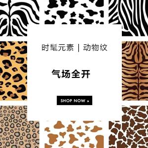 时髦元素:动物纹