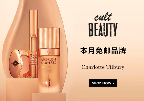 Cult Beauty本月免邮品牌——Charlotte Tilbury