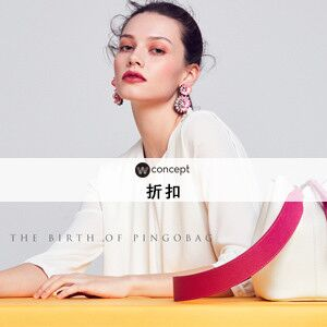 Wconcept:精选热门品牌折上折10%OFF