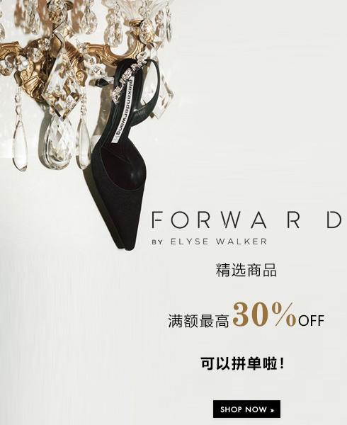 FWRD: 精选商品满额/拼单享30%OFF
