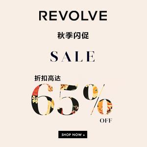 REVOLVE秋季闪促:折扣高达65%OFF