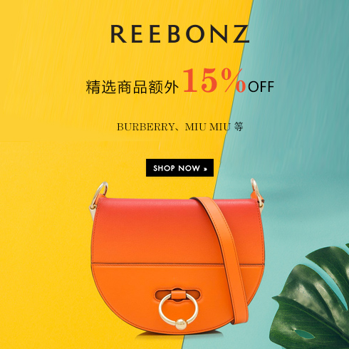REEBONZ:精选商品额外15%OFF