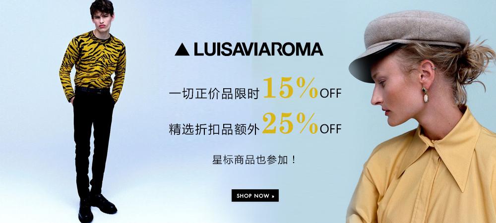 LVR双重闪促!一切正价品15%OFF+折扣品额外25%OFF