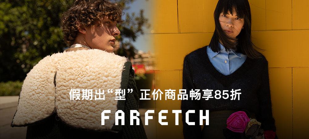 Farfetch双重惊喜大促!正价15%OFF+折上折