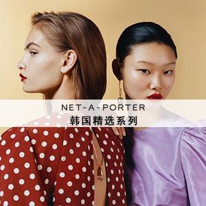 NET-A-PORTER:时尚圈热议的首尔新锐品牌