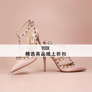 YOOX:精选商品线上30%OFF