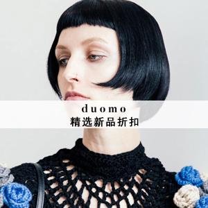 duomo:精选新品20%OFF