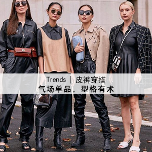 Trends | 皮裤穿搭:气场单品,型格有术