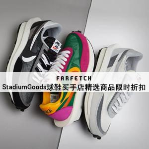 Farfetch精选潮流球鞋限时15%OFF