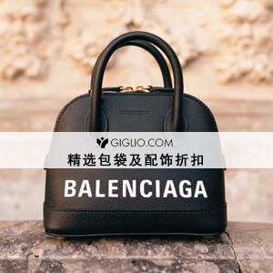 Giglio:精选包袋及配饰15%OFF