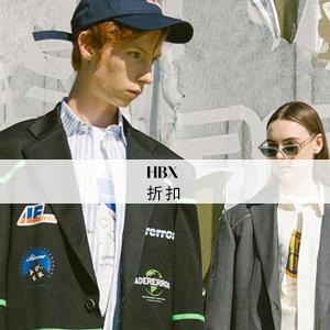 HBX私密黑五提前享:精选商品两件40%OFF