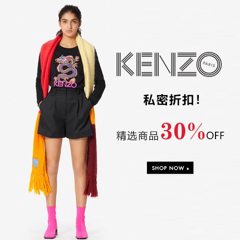 Kenzo:精选商品私密30%OFF
