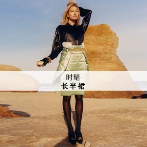 冬季时髦:长半裙