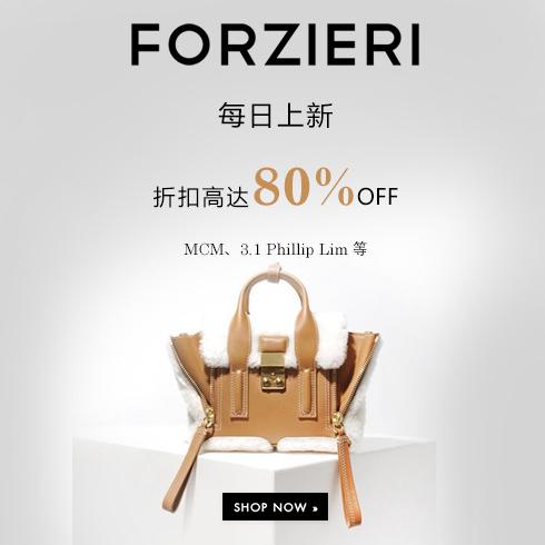 Forzieri精選商品:折扣高達80%OFF