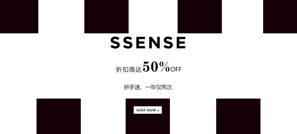 SSENSE大促開閘高達50%OFF,拼手速一年僅兩次!