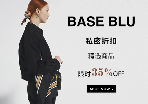 BASE BLU私密折扣:精选商品,限时35%OFF