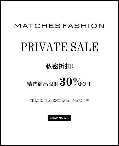 matchesfashion:2019秋冬新款私密7折!