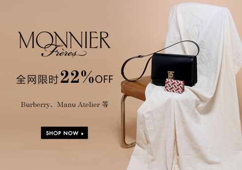 MonnierFreres:全场限时22%OFF