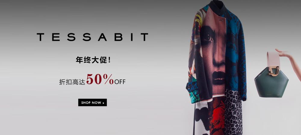 Tessabit:折扣高达50%OFF