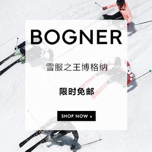 Bogner:雪服之王博格纳!限时免邮