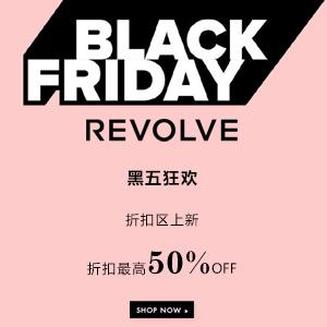 REVOLVE黑五:折扣区上新!折扣最高50%OFF