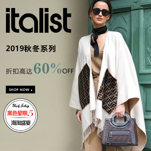 Italist黑五:2019秋冬系列,高達60%OFF