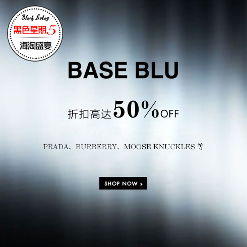 BASE BLU黑五:折扣高達50%OFF