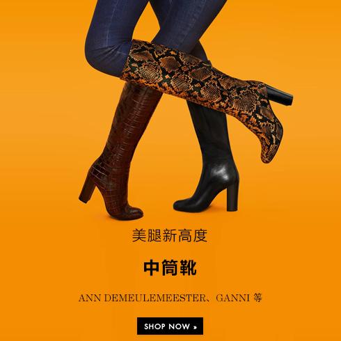 美腿新高度:中筒靴