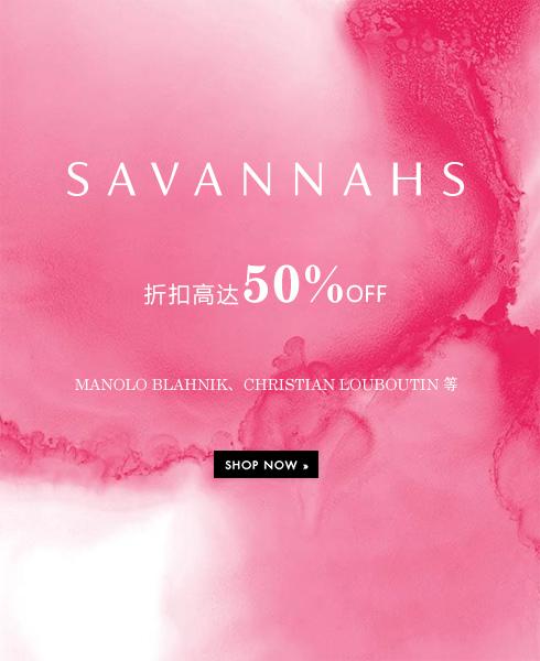 SAVANNAHS:折扣高達50%OFF